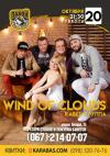WIND of CLOUDS coverband / кавер-группа «Wind of Clouds»