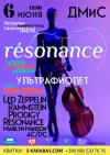 Оркестр RESONANCE