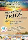 "Фестиваль ""Men & Women Pride"""