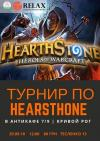 Турнир по Hearsthone